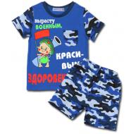 """020-12071 """"Я военный"""" Костюм для мальчика, 1-4 года, синий"""