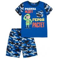 """20-12891 - """"Я-Герой!"""" Костюм для мальчика, 4-8 лет, синий"""