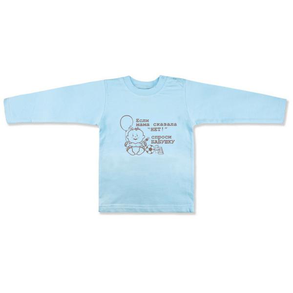 0130-10 «Детские Мысли» Кофточка
