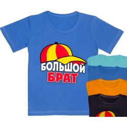 """44-25307 """"Большой Брат"""" футболка для мальчиков, 92-110"""