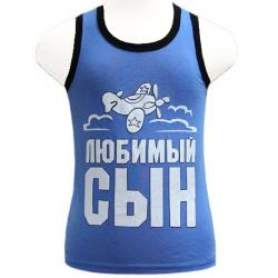 """44-253016 """"Любимый сын"""" борцовка для мальчиков, 92-104"""