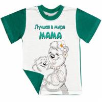 "44-25310 ""Лучшая мама"" футболка, кулир-пенье 92-110"
