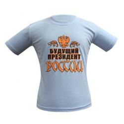 """44-25403 """"Будущий Президент"""" футболка для мальчиков, 92-110"""