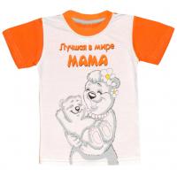 """440-25119 """"Лучшая в мире мама"""" футболка, 92-110, оранжевый"""
