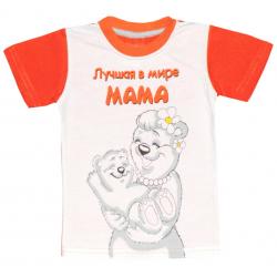 """440-25420 """"Лучшая в мире МАМА"""" футболка,92-110, красный"""