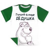 """44-691981  """"Лучший дедушка"""" футболка, кулир-пенье 116-134"""