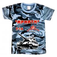 "09-140117 ""Армата"" футболка для мальчика, 1-4 года"