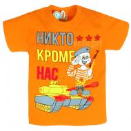 15-140138 Футболка для мальчика, 1-4 года, оранжевй