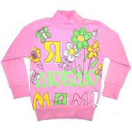 """20-00789-1 """"Люблю маму"""" Джемпер для девочки, 1-4 года, розовый"""